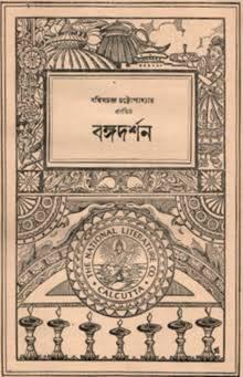 Vanga Darshan